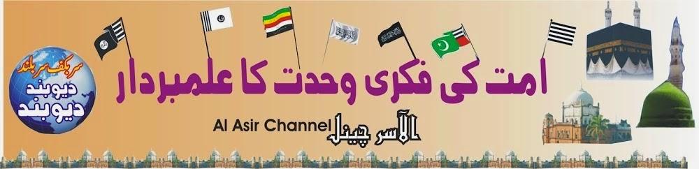 الاسر چینل کے کچھ ساتھیوں کی شہادت کے بعد چینل بند ہوگیا ہے اب اس میں صرف وہی مواد ہے جو پہلے اپلوڈ
