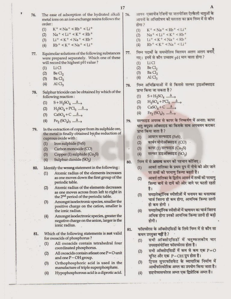 AIPMT 2012 Exam Question Paper Page 17
