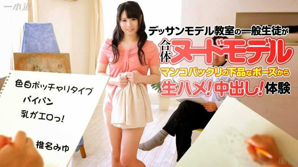 Watch Av Miyu Shiina 050915_077 [HD]