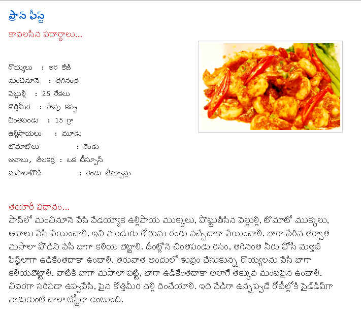 Chicken curry recipe in telugu pdf recipe chicken curry recipe in telugu pdf 11 prawns fist non veg recipe in telugu blogspot forumfinder Choice Image