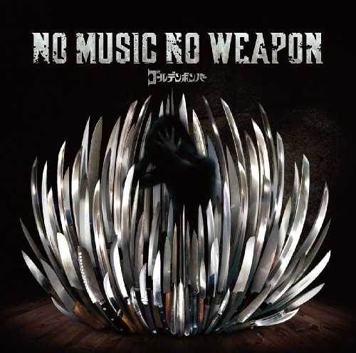 [Album] ゴールデンボンバー – ノーミュージック・ノーウエポン (2015.06.17/MP3/RAR)