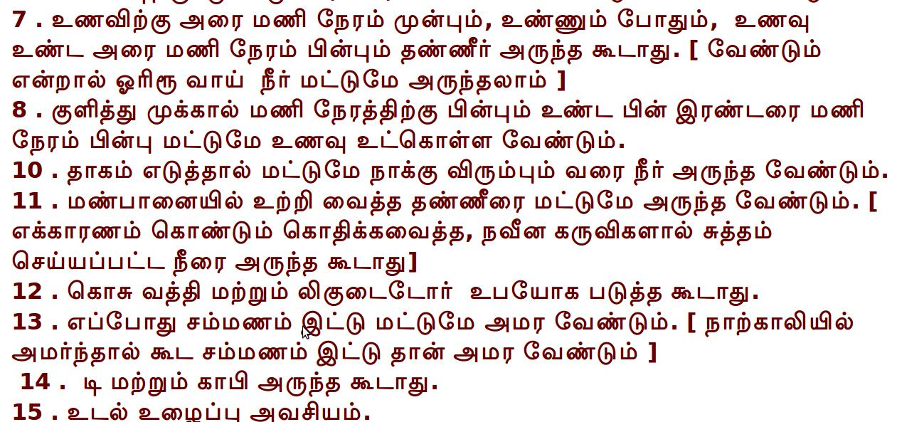 For Long Life in Tamil