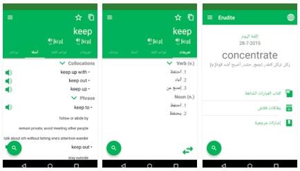 تطبيق مجاني لتعلم اللغة الإنجليزية وقاموس انجليزي عربي للأندرويد Erudite Dictionary 7.4.1 APK