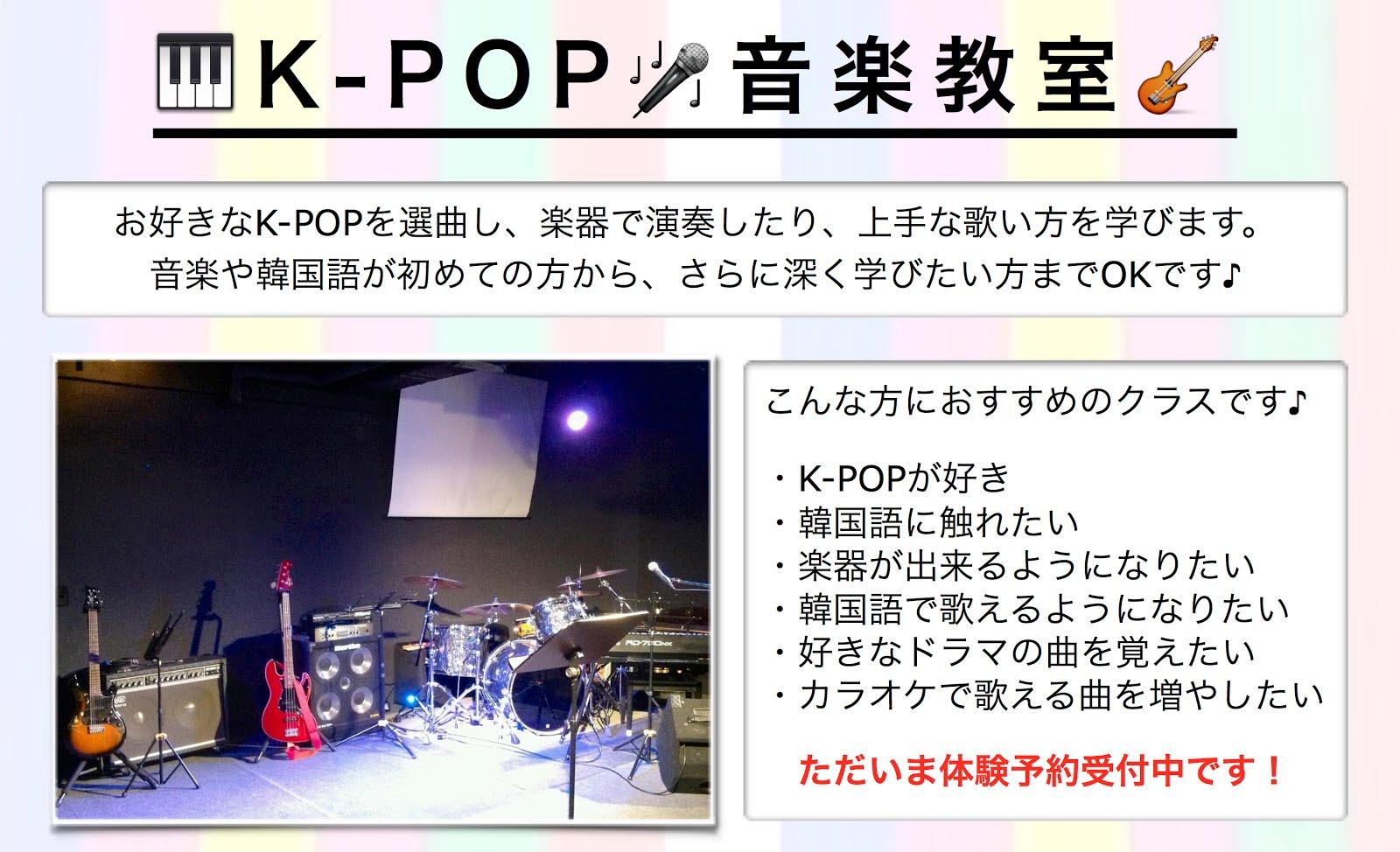 ♪K-POP音楽教室♪