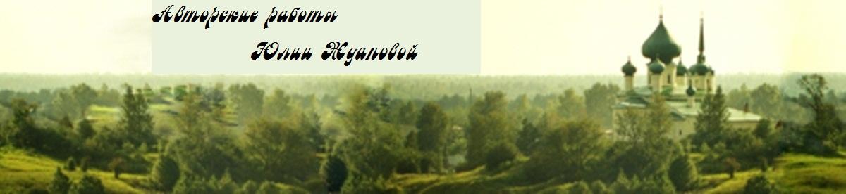 Авторские работы Юлии Ждановой