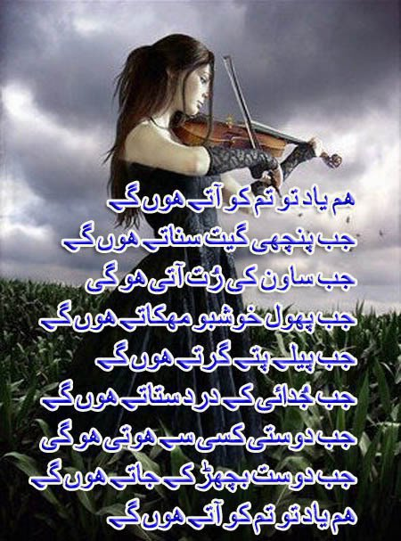 Sad Urdu Poems And Quotes ever