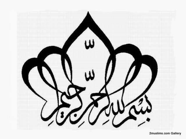 ... Updated: Islamic wallpapers, Bismillah images, Bismillah calligraphy
