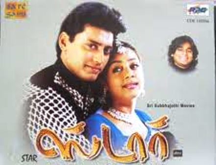 Watch Star (2001) Tamil Movie Online