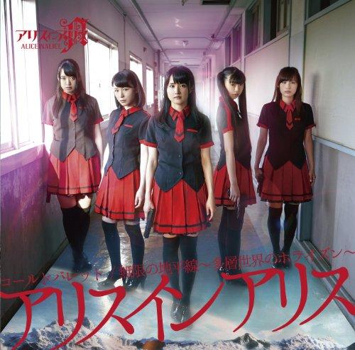 アリスインアリス – もっとギュッ/AliceinAlice – Cold Bullet (2014.09.02/MP3/RAR)