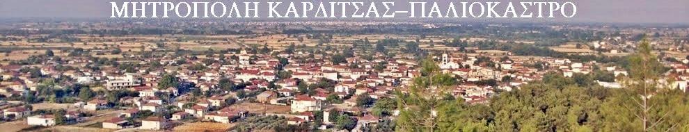 ΜΗΤΡΟΠΟΛΗ ΚΑΡΔΙΤΣΑΣ-ΠΑΛΙΟΚΑΣΤΡΟ