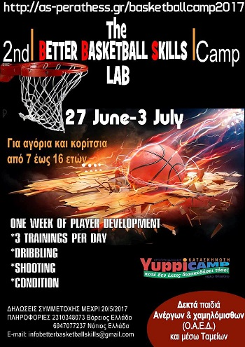 Δεύτερο «The basketball Lab-Camp» στην Yuppi Camp