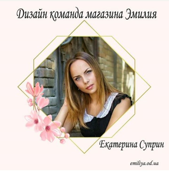 Дизайнер команды магазина Emiliya