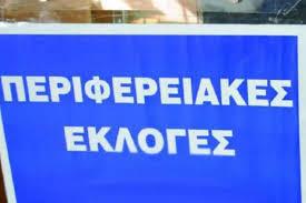 ΑΠΟΤΕΛΕΣΜΑΤΑ ΠΕΡΙΦΕΡΕΙΑΚΩΝ ΕΚΛΟΓΩΝ 2019