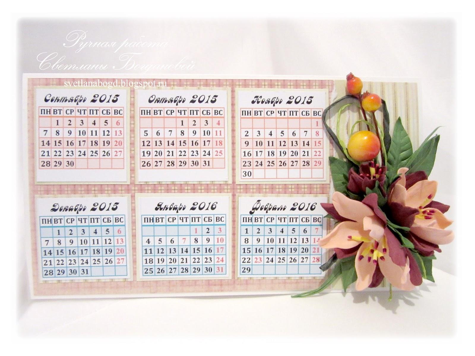 Лунный календарь не февраль