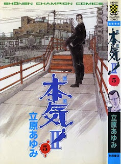 本気!Ⅱ (Honki! II) 第01-05巻 zip rar Comic dl torrent raw manga raw