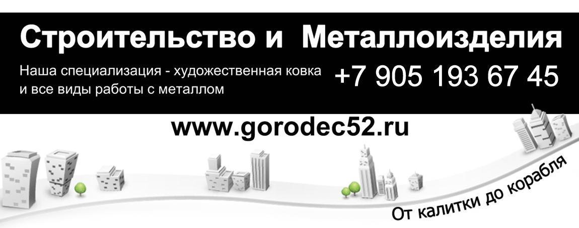 МеталлоКонструкции Городец