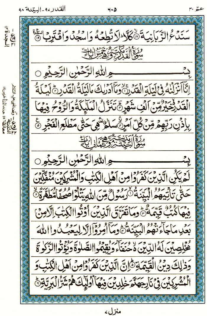 Page-605 Surah-097,098 Al-Qadr,Al-Baiyinah | Quran-Ul-Karim