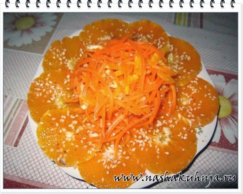 Салат из мандаринов, моркови и орехов