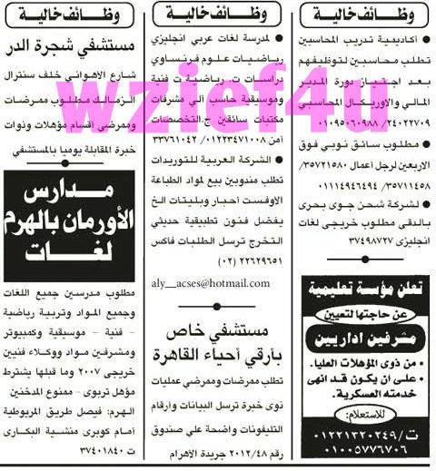 وظائف مصر 7-8-2012 بجريدة الأهرام الوظائف الخالية جريدة الأهرام الثلاثاء 19 من رمضان 1433 هــ   7 اغسطس 2012