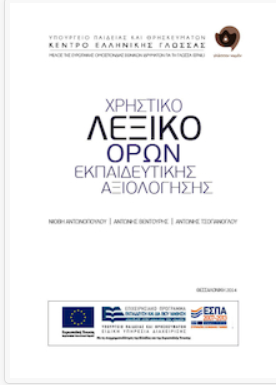 http://www.greek-language.gr/certification/research/lexicon/index.html