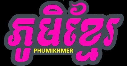 phumikhmer, phumikhmer.info,phumi khmer, Khmer Movies, Thai Khmer Movies, Chinese Khmer Movies