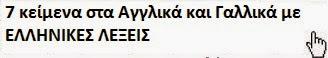 κείμενα στα αγγλικά με ελληνικές λέξεις