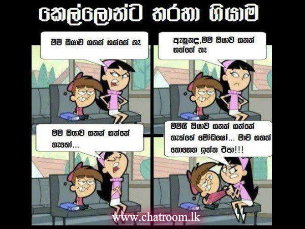 Sri Lanka Jokes
