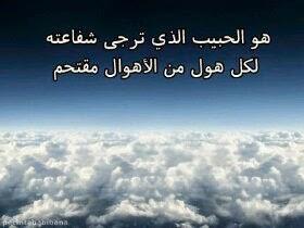 Dialah sang Kekasih yang diharapkan Syafa'atnya, dari setiap huru-hara yang menimpa