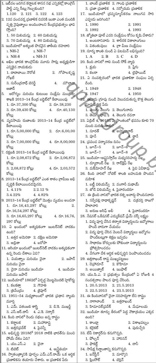 Observers (Engineering) in AP Research Labs (Exam Held on 23-06-2013) - General Studies Papers Solved