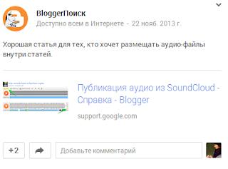 Записи в Google+