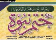 Khatm e Nubuwwat