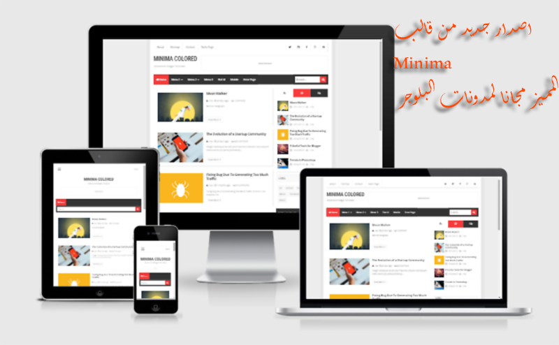 اصدار جديد من قالب Minima المميز مجانا لمدونات البلوجر