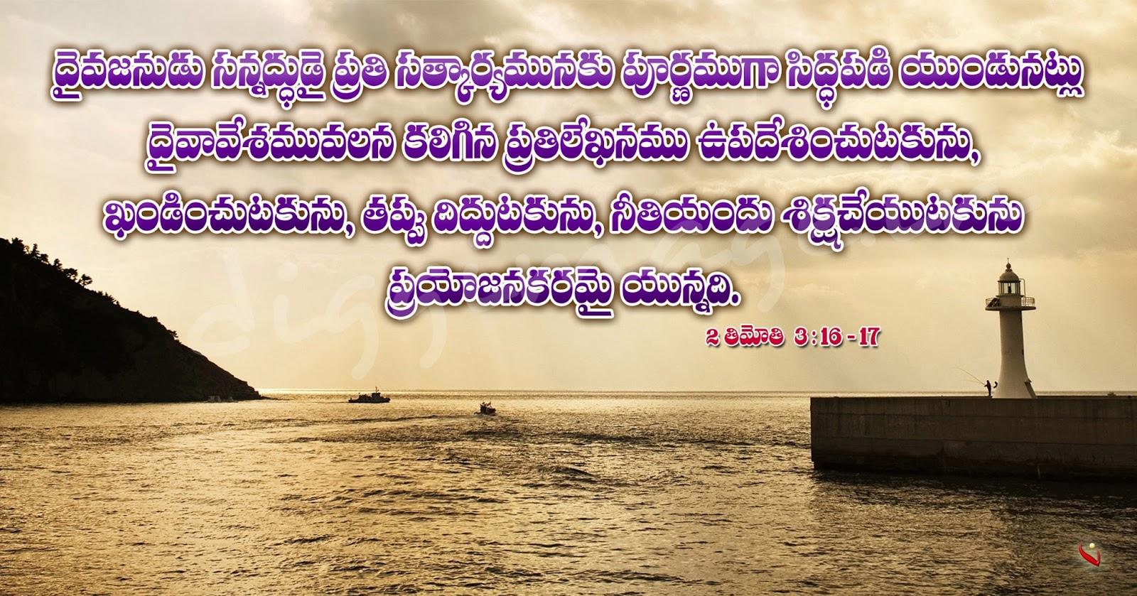 Beautiful Telugu Christian Bible Verse, Bible Verse Wallpapers in Telugu, Bible Vakyamulu Telugu, ... Joyful Quotations in Telugu | Beautiful Telugu Quotes