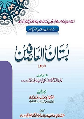 Bustan-ul-Arifeen Islamic Urdu Book