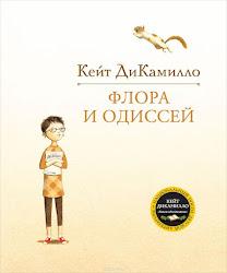 Книга месяца (0+)