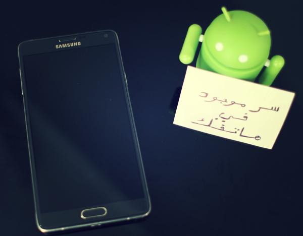 خاصية غير معروفة في هواتف اندرويد إذا فعلتها يصبح هاتفك سريعا ب 10 مرات