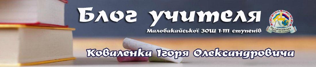 Блог  Ігоря Коваленка