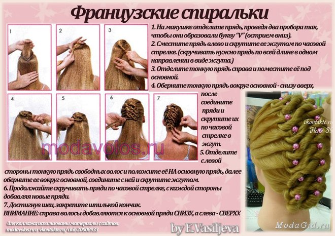 Красивое плетение косами