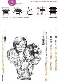 『青春と読書』3月号