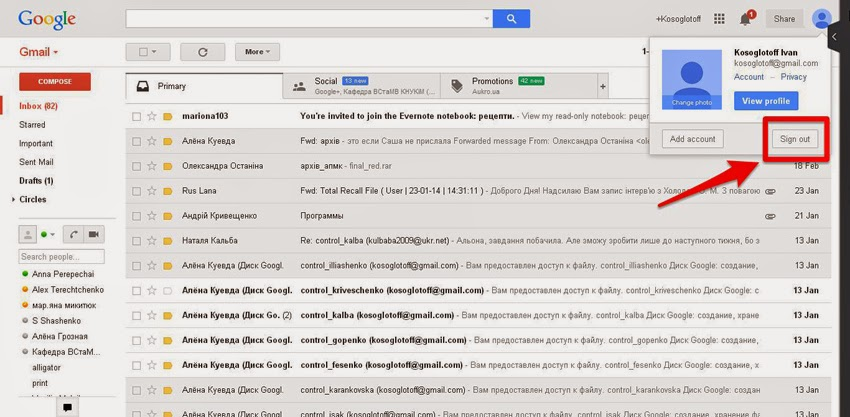 how to change log in for gmail