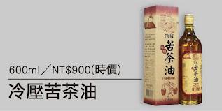 100%純-冷壓苦茶油