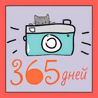 365 дней с фотоаппаратом