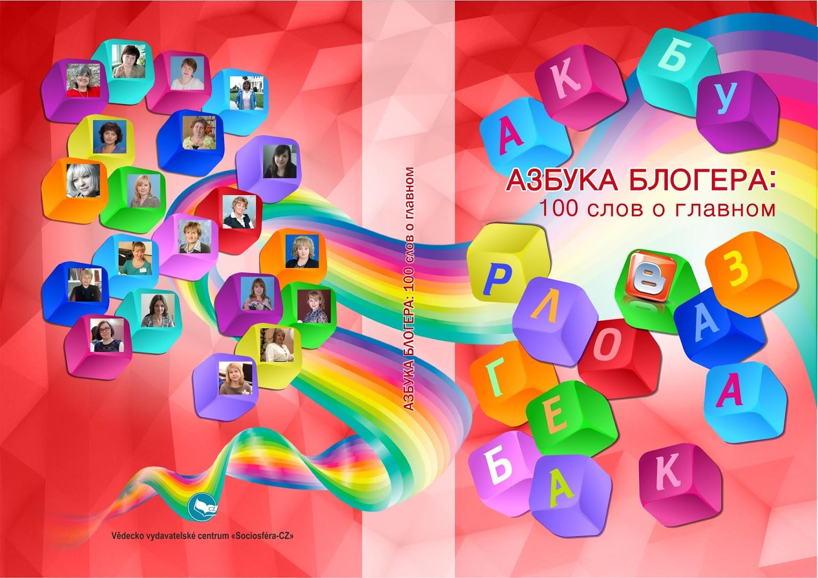 Азбука блогера