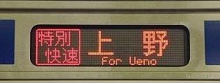 常磐線E531系の側面行先 特別快速 上野