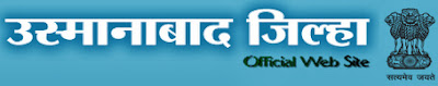Zilla Parishad Osmanabad Pharmacist Recruitment Notification 2013 Apply Online