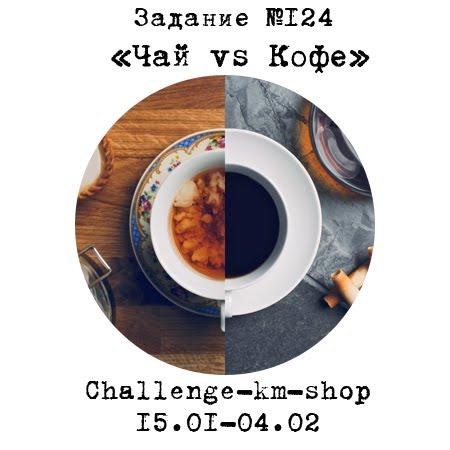 """Задание №124 """"Чай vs Кофе"""""""