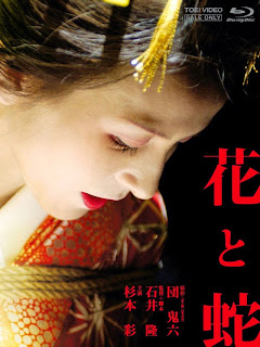 Watch Flower and Snake (Hana to hebi) (2004) movie free online