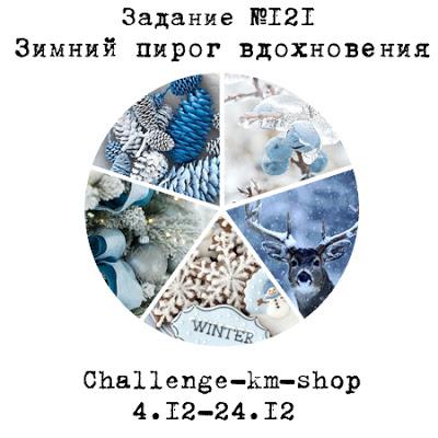 """+++Задание №121 """"Зимний пирог вдохновения"""" до 24/12"""