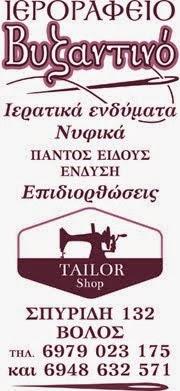 ΙΕΡΟΡΑΦΕΙΟ - ΝΥΦΙΚΑ - ΕΠΙΔΙΟΡΘΩΣΕΙΣ / ΚΛΙΚ ΣΤΟ BANNER