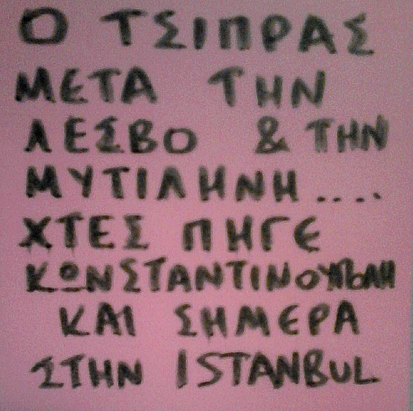Ο Τσιπρας πήγε Istanbul και Κωνσταντινουπολη !!